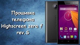 Как прошить телефон Highscreen Zera F rev.S(Желающим помочь развитию проекта: qiwi кошелек: +79205605843 Yandex деньги: 410012756457487 Наша группа в Вконтакте: https://vk.com/k..., 2016-03-10T14:17:37.000Z)