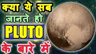 Pluto in hindi || Why pluto is not a planet ||  Pluto planet in hindi || Pluto planet [ हिंदी ]
