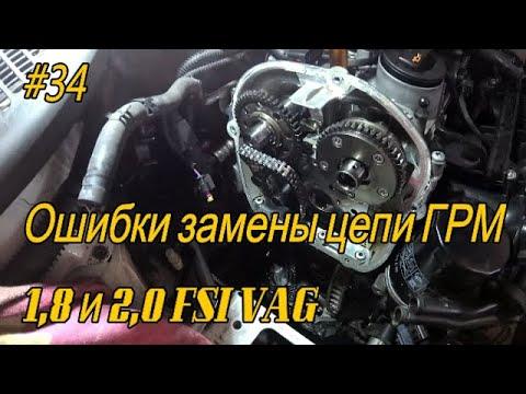 Ошибки при замене цепи 1 8 /2 0 FSI VAG