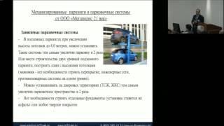 Выступление генерального директора ''ПАРКИНГИ МЕГАПОЛИСА'' на семинаре ИУ ВШЭ Москва