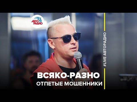 🅰️ Отпетые Мошенники - Всяко-Разно (LIVE @ Авторадио)