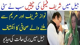 Nawaz Sharif  Aur Maryam ki Jail Main Halat | Nawaz Sharif In Adiyala | Limelight Studio