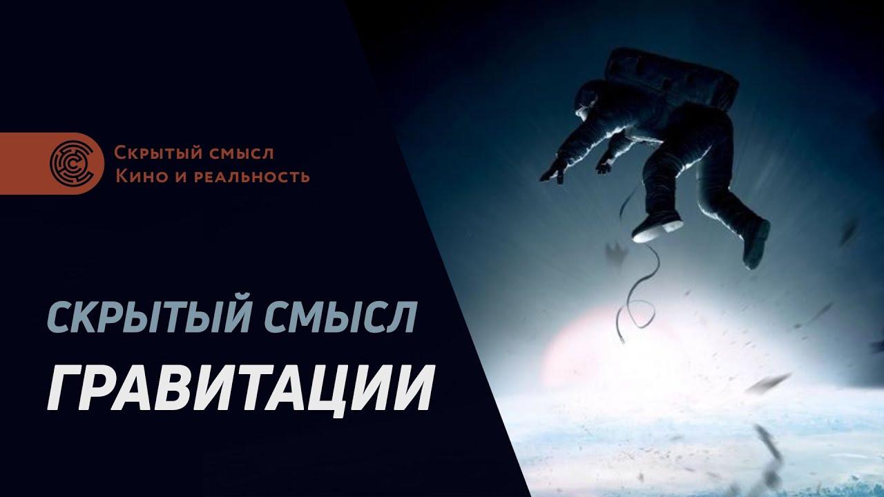 «Гравитация» (2013).  Скрытый смысл фильма, разбор символизма