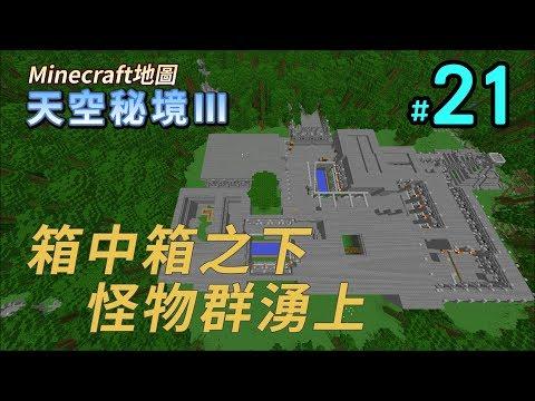 【納歐】Minecraft地圖 -『 天空秘境III 』#21 │ 箱中箱之下的秘藏通道