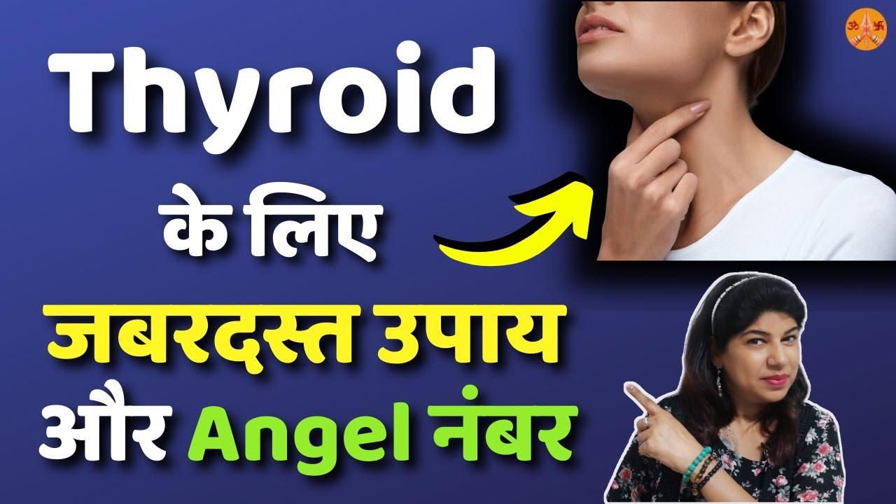Thyroid के लिए जबरदस्त उपाय और Angel Number | Indu Ahuja | Induuji Ke Remedies