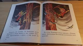 Сказка на ночь. А.Н. Толстой Приключение Буратино или Золотой ключик, часть 2