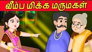 வீம்ப மிக்க மருமகள் | Arrogant Daughter-in-law | Bedtime Stories for Kids | Tamil Moral Stories