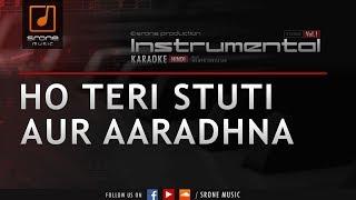 Ho Teri Stuti Aur Aaradhana (Srone' Instrumental)