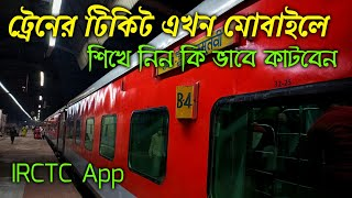 How to Book Train Ticket Online on Mobile || IRCTC New Account Create || IRCTC Rail Connect App