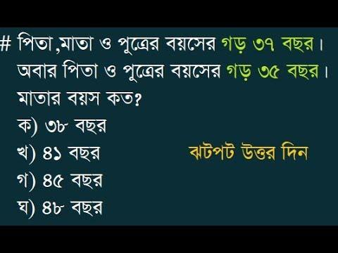 Download পিতা-পুত্রের অংক করার সহজ পদ্ধতি !!math trcks in bangla(part-3)