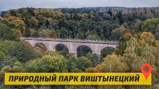 Уникальное место: Природный парк Виштынецкий | Калининградская область