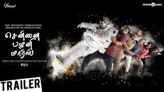 Chennai Palani Mars Official Trailer | Vijay Sethupathi | Biju | Niranjan Babu