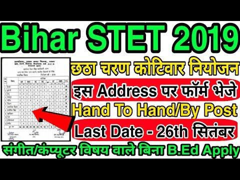 Bihar STET 2019, छठा चरण कोटिवार नियोजन, इस Address पर फॉर्म भेजे, Hand to Hand, By Post