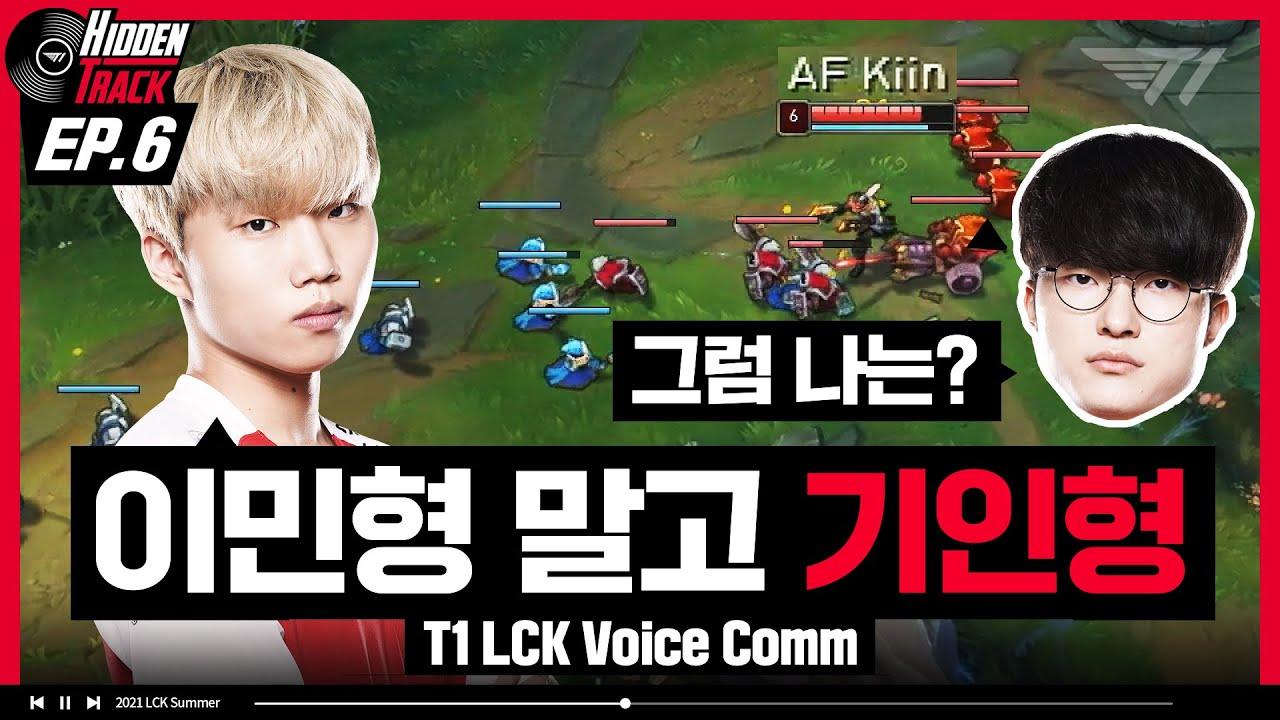 이민형 기인형 상혁이형 | T1 vs AFs Voice Comm [T1 Hidden Track EP.6]