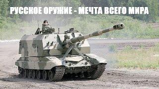 Русское оружие - мечта всего мира