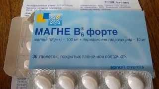 видео Витамин в6, инструкция по применению