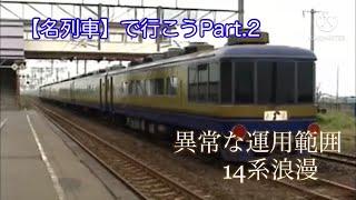 【迷列車で行こう】Part2 異常な運用範囲 14系浪漫
