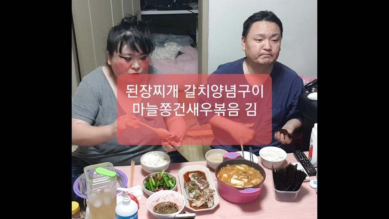 복부인 된장찌개 갈치양념구이 마늘쫑건새우볶음 쿡방 요리 먹방