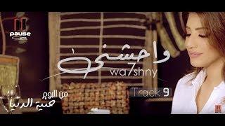 هايدى موسى - واحشنى | Haidy Moussa - Waheshny