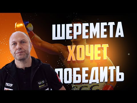 Тренер Шереметы: Рассчитываем на ошибки Головкина