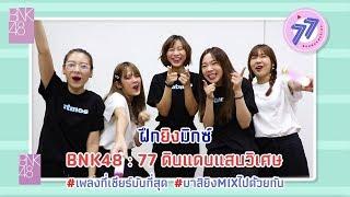 BNK48 - 77 ดินแดนแสนวิเศษ (ฝึกยิงมิกซ์) Ver.2