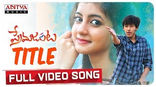 Prema Janta Title Full Video Song    Prema Janta Video Songs    Nikhilesh Thogari