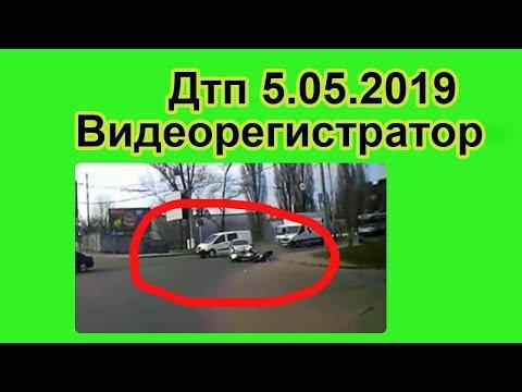 Дтп. Аварии с видеорегистратора. 5 Мая 2019 года.