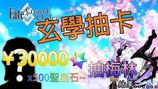 【FGO】重砸¥30,000、聖晶石500顆,梅林會因而回應召喚嗎? 驗證玄學抽卡