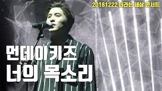 [서동렬] 20181222 너라는 세상 콘서트! 먼데이키즈 - 너의 목소리 LIVE