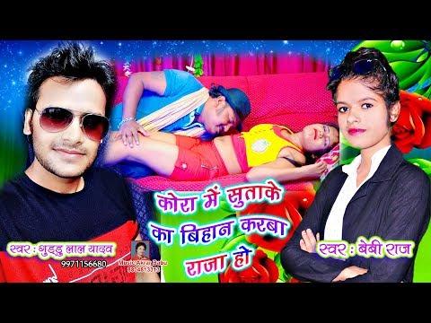 Kora Me Sutake Bihan Karba Raja Ho Guddu Lal Yadav & Baby Raj Jk Yadav Films