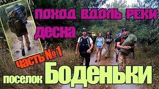 Поход вдоль речки Десна в районе села Боденьки 1я часть(В этот раз мы пошли в поход с гражданскими, взяли девушек. Смотрите первую часть похода. ▽Читать дальше▽..., 2015-09-18T13:00:01.000Z)
