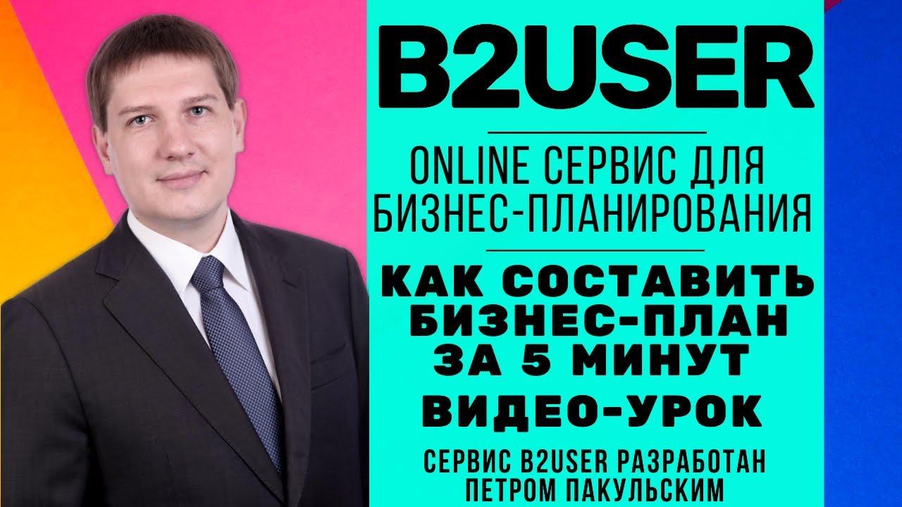 Итог по бизнесу плану бизнес план для молдовы