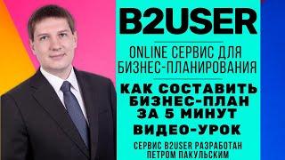 Бизнес план онлайн бесплатно!!!