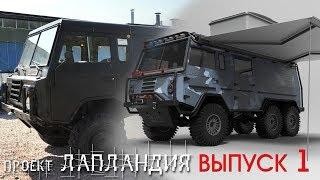 """Volvo C 304 Laplander / Проект """"Лапландия""""  Часть-1"""