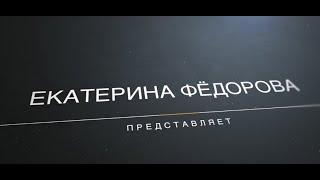Екатерина Федорова новые видеоуроки