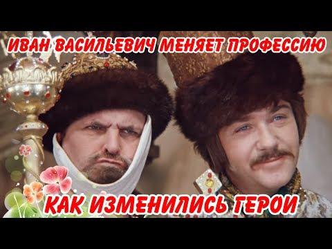 Иван Васильевич меняет профессию (1973) Как изменились герои / Актеры тогда и сейчас