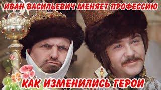 Иван Васильевич меняет профессию 1973 Как изменились герои / Актеры тогда и сейчас