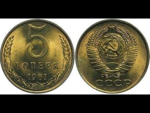 Реальная цена монеты 5 копеек 1961 года. Разбор всех разновидностей и их стоимость.