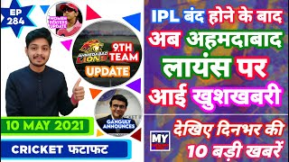 IPL 2021 - Ahmedabad 9th Team Update & 10 News | Cricket Fatafat | EP 284 | MY Cricket Production