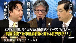 一部公開 20191112 第4回松田政策研究所オープンセミナー『韓国消滅?米中経済戦争と変わる世界秩序!!』