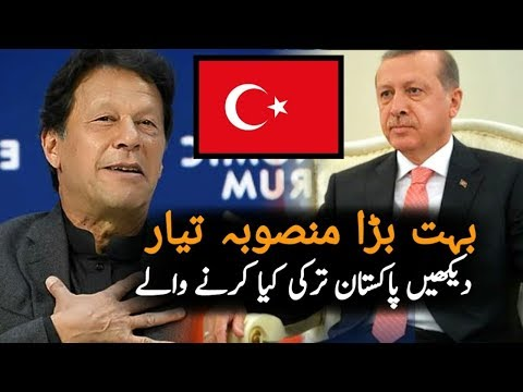 Pakistan Turkey Big Deal Will Bw Signed Very Soon || Pakistan and Turkey Relations 2020