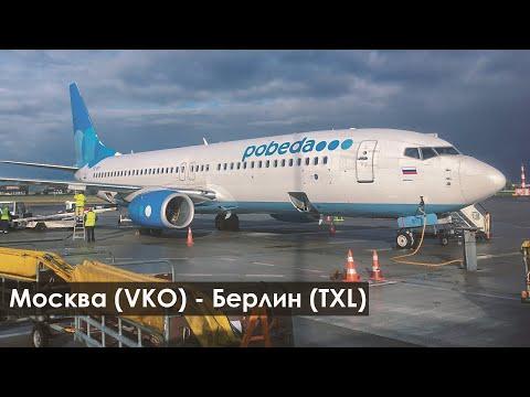 """""""Победой на Берлин"""". Весь полет. Москва (VKO) - Берлин(TXL). Boeing 737-8LJ, VQ-BTI. Вид на крыло."""