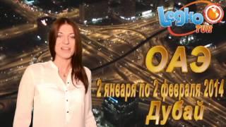 Горящие туры от  Легоктур на 12 октября 2013. ОАЭ, Кипр, Египет.(, 2013-10-11T10:48:35.000Z)