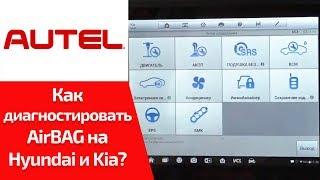 Как проверить проверить SRS и Airbag KIA и Hyundai? (обучение Autel MaxiSys MS906 & MS906BT)