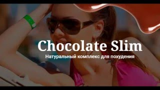 Chocolate Slim отзывы