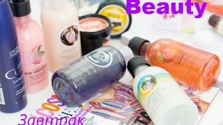 Beauty-завтрак / Новинки, the Body Shop, Organic Shop(Connect with me vk.com: http://vk.com/public45002336 instagram - kristinka2708 tagbrand - kristinka2708 karelia89@bk.ru Еще мои ВИДЕО: Прически ..., 2016-07-21T06:44:13.000Z)