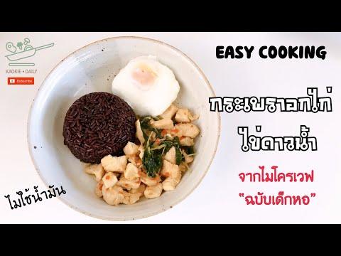 ทำอาหารคลีนง่ายๆ จากไมโครเวฟ ฉบับเด็กหอ เมนูกะเพราอกไก่ไข่ดาวน้ำ   Kaokie Daily
