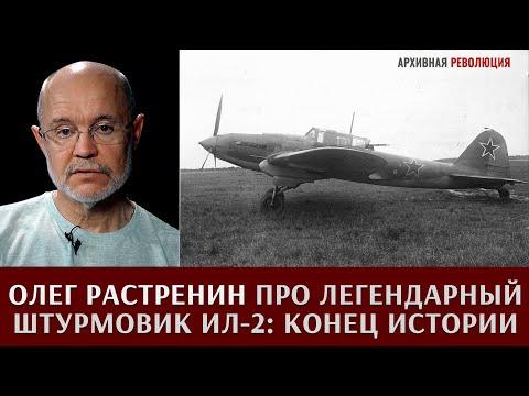 Олег Растренин про легендарный штурмовик Ил-2: конец истории