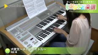 Gambar cover 犬夜叉~メインタイトル~ / 和田 薫 : エレクトーン(ソロ) / 上級