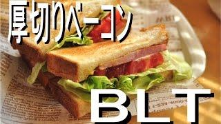 【セントル ザ・ベーカリー】 厚切りベーコンのBLT 【サンドイッチ】